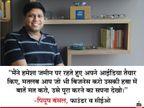 अमेरिका में माइक्रोसॉफ्ट की नौकरी छोड़ भारत लौटे पीयूष ने खड़ा किया लेंसकार्ट डाॅट कॉम|करिअर,Career - Money Bhaskar