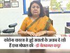 आंख, मुंह, नाक पर गंदे हाथ न लगाएं, एम्स की डॉक्टर ने बताए कोरोना वायरस से बचने के तरीके|देश,National - Dainik Bhaskar