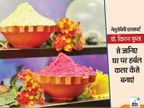 फूल-पत्तियों और मसालों से घर पर तैयार करें हर्बल कलर, बेफिक्र मनाएं होली|लाइफ & साइंस,Happy Life - Dainik Bhaskar