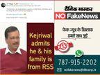 दावा, अरविंद केजरीवाल ने कहा हम पैदाइशी बीजेपी वाले हैं, पड़ताल में पता चला सच|फेक न्यूज़ एक्सपोज़,Fake News Expose - Dainik Bhaskar