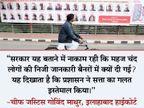 इलाहाबाद हाईकोर्ट ने कहा- आरोपियों के पोस्टर लगाना प्राइवेसी में गैरजरूरी दखल, यूपी सरकार सभी पोस्टर 16 मार्च से पहले हटाए|इलाहाबाद,Allahabad - Dainik Bhaskar