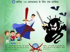 बच्चों के मन से वायरस का खौफ दूर करने वाली मैग्जीन का सुपरहीरो 'वायु' देगा सवालों के जवाब और स्ट्रेस दूर करेगा करिअर,Career - Dainik Bhaskar