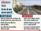 10 सवाल-जवाब से समझ़ें लॉकडाउन के दौरान क्या खुला-क्या बंद क्योंकि देश के 30 राज्य पूरी तरह से बंद  - Dainik Bhaskar