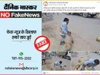 लॉकडाउन में पुलिसकर्मी की नहीं हुई पिटाई, वायरल तस्वीर तीन साल पुरानी है फेक न्यूज़ एक्सपोज़,Fake News Expose - Dainik Bhaskar