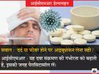 हाईब्लड प्रेशर, डायबिटीज और हृदय रोगियों में कोरोना का संक्रमण होने पर अधिक देखभाल की जरूरत: आईसीएमआर|लाइफ & साइंस,Happy Life - Dainik Bhaskar