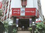 यूनियन बैंक बना भारत का पांचवां सबसे बड़ा सार्वजनिक क्षेत्र का बैंक|बिजनेस,Business - Money Bhaskar