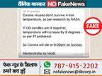 क्या सच में कल रात मोमबत्ती जलाने से मर जाएगा कोरोनावायरस? पड़ताल में पता चला वायरल दावे का सच फेक न्यूज़ एक्सपोज़,Fake News Expose - Dainik Bhaskar