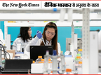 अमेरिका, चीन और यूरोप में पहला कोरोना वैक्सीन की बनाने की होड़, फार्मा कंपनियां प्रतिस्पर्धा भूलकर 'मिशन वैक्सीन' में जुटीं|लाइफ & साइंस,Happy Life - Dainik Bhaskar