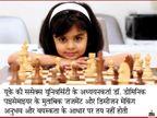 जोखिम लेने में चार साल के छोटे बच्चों में एक्जीक्यूटिव, बैंकरों और डॉक्टरों के बराबर होता है ओवरकॉन्फिडेंस|करिअर,Career - Dainik Bhaskar
