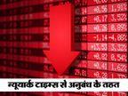 शेयर बाजार की गिरावट से नहीं हों परेशान, बुरे दिनों के बावजूद 180 प्रतिशत से अधिक का लाभ हुआ|बिजनेस,Business - Dainik Bhaskar
