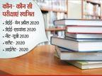 एनटीए ने स्थगित की जेएनयू, यूजीसी नेट, इग्नू पीएचडी की प्रवेश परीक्षा, केंद्र ने दिए आदेश|करिअर,Career - Dainik Bhaskar