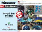 नकली हैंड सैनिटाइजर बनाने वाले दो लोगों की तस्वीर वायरल, लेकिन यह बांग्लादेश का मामला है फेक न्यूज़ एक्सपोज़,Fake News Expose - Dainik Bhaskar