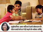 बिना किताबों के भी घर में बहुत कुछ सीखा जा सकता है, टीवी- मूवी और जीवन के उदाहरण से दे बच्चों को सीख|वीमेन,Women - Dainik Bhaskar