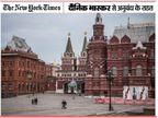 रूस ने एक महीने बाद कबूला कि कोरोना से हालात बिगड़े; प्रधानमंत्री को जिम्मेदारी सौंपकर राष्ट्रपति पुतिन मॉस्को से बाहर अपने दूसरे घर चले गए वैक्सीन ट्रैकर,Coronavirus - Dainik Bhaskar
