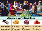 लॉकडाउन का फायदा उठा रहे ऑनलाइन सेलर, डिस्काउंट दिखाकर दो गुना तक महंगी बेच रहे सब्जियां; आलू-प्याज की कीमतों में 20 रुपए तक अंतर|बिजनेस,Business - Money Bhaskar