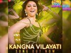 फिल्म 'वर्जिन भानुप्रिया' का 'कंगना विलायती' गाना हुआ रिलीज, उर्वशी रौतेला का दिखा जबरदस्त डांस|बॉलीवुड,Bollywood - Dainik Bhaskar