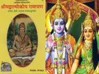 एक मंत्र है रामायण का सार, इसका पाठ करने से मिलता है पूरी रामायण पढ़ने का पुण्य धर्म,Dharm - Dainik Bhaskar
