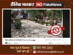 खांसते हुए जमीन पर गिरा पुलिसकर्मी, कोरोनावायरस का शिकार होने का दावा, एसपी ने भास्कर से कहा- यह मॉकड्रिल का फुटेज फेक न्यूज़ एक्सपोज़,Fake News Expose - Dainik Bhaskar