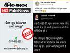 जावेद जाफरी के नाम से फर्जी ट्वीट का स्क्रीनशॉट वायरल, एक्टर ने वीडियो मैसेज शेयर कर दी सफाई|फेक न्यूज़ एक्सपोज़,Fake News Expose - Dainik Bhaskar
