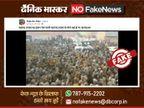 पालघर में संतों पर हुए हमले के बाद महाराष्ट्र में नागाओं के इकट्ठा होने का सच|फेक न्यूज़ एक्सपोज़,Fake News Expose - Dainik Bhaskar