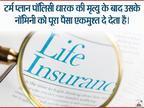 टर्म इंश्योरेंस में कम पैसों में मिलता ज्यादा बीमा कवर, जो आपके न होने पर आपकी जिम्मेदारियों को पूरा करता है|मनी नॉलेज,Money knowledge - Money Bhaskar
