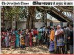 कोरोना के चलते 22 साल में पहली बार बढ़ सकती है गरीबी की दर, साल के अंत तक दुनिया की 8% आबादी पर गरीबी का खतरा|वैक्सीन ट्रैकर,Coronavirus - Dainik Bhaskar