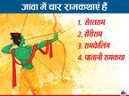 300 से ज्यादा रामकथाएं, भारत के अलावा 9 देशों की है अपनी रामायण, वाल्मीकि से 100 साल पहले लिखी गई थी पहली कहानी जीवन मंत्र,Jeevan Mantra - Dainik Bhaskar