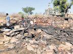 हुल्लपुर में आग से घर में रखे पांच-पांच सौ के नाेट जले, अनाज खाक हाेने से अब खाने के भी लाले|श्योपुर,Sheour - Dainik Bhaskar