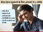 कोरोना ने मानसिक स्वास्थ को बुरी तरह से प्रभावित किया है, ऐसे में मेंटल हेल्थ सुधारने के लिए अपनाएं ये 5 तरीके|वीमेन,Women - Dainik Bhaskar