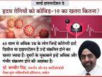 हाई ब्लड प्रेशर के मरीजों को कोरोना के संक्रमण का अधिक खतरा, अगर दवाएं चल रही हैं उन्हें बंद न होने दें|लाइफ & साइंस,Happy Life - Dainik Bhaskar