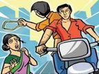 सात दिन में दो महिलाओं के गले से सोने की चेन छीनकर भागे बाइक सवार|राजस्थान,Rajasthan - Dainik Bhaskar