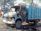 थाने के सामने लोडिंग वाहन में आग लगी उज्जैन,Ujjain - Dainik Bhaskar