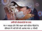 गंध न सूंघ पाने के लक्षण वाले मरीजों को जानलेवा संक्रमण का खतरा नहीं, इसका मतलब है कि आप  शुरुआती स्टेज में हैं|लाइफ & साइंस,Happy Life - Dainik Bhaskar