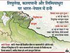 नेपाल की संसद में नए नक्शे को संविधान में शामिल करने के लिए बिल पेश, मानचित्र में भारत के 3 इलाकों का जिक्र विदेश,International - Dainik Bhaskar