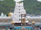 8 जून से खुलेगा मंदिर, आम लोग 11 जून से कर पाएंगे दर्शन, रोज केवल 6000 लोगों को मिलेगी अनुमति जीवन मंत्र,Jeevan Mantra - Dainik Bhaskar
