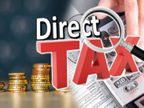 ग्रॉस डायरेक्ट टैक्स की वसूली बीते कारोबारी साल में 4.92 फीसदी घटकर 12.33 लाख करोड़ रही|इकोनॉमी,Economy - Dainik Bhaskar