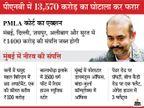 कोर्ट ने दिया नीरव मोदी की 1400 करोड़ रुपए की संपत्ति जब्त करने का आदेश, पीएनबी में किया था 13570 करोड़ रुपए का घोटाला|बिजनेस,Business - Dainik Bhaskar