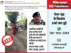 सोनभद्र में लड़की की पिटाई का फेक वीडियो गुजरात का निकला, पुलिस ने भास्कर को बताया - इसमें जाति वाला कोई एंगल नहीं|फेक न्यूज़ एक्सपोज़,Fake News Expose - Dainik Bhaskar