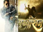 ईद पर नहीं हुआ तो अब दिवाली पर टकराव के आसार, अक्षय की 'पृथ्वीराज' के साथ रिलीज हो सकती है सलमान की 'राधे' बॉलीवुड,Bollywood - Dainik Bhaskar