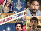 रिव्यू देते हुए केआरके ने उड़ाया 'गुलाबो सिताबो' का मजाक, डायरेक्टर शूजित सरकार ने दिया मजेदार जवाब|बॉलीवुड,Bollywood - Dainik Bhaskar