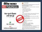 वायरल मैसेज में दिल्ली पुलिस के हवाले से ज्यादा देर मास्क न पहनने की सलाह, दिल्ली पुलिस ने भास्कर को बताया - यह फेक है, ऐसी कोई गाइडलाइन जारी नहीं की|फेक न्यूज़ एक्सपोज़,Fake News Expose - Dainik Bhaskar