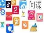 चाइनीज ऐप का इस्तेमाल कर रहे हैं तो सावधान हो जाइए, टिकटॉक और यूसी ब्राउजर समेत 50 चीनी ऐप्स से सुरक्षा को खतरा का दावा बिजनेस,Business - Dainik Bhaskar