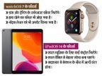 एपल ने आईपैड, वॉच और एयरपॉड्स के लिए नए ओएस लॉन्च किए; महामारी की वजह से हाथ धोने का फीचर भी जोड़ा टेक & ऑटो,Tech & Auto - Dainik Bhaskar