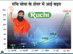 रामदेव की रुचि सोया इंडस्ट्री ने 5 महीने में दिया 8391% का रिटर्न, 17 रुपए का शेयर 1435 रुपए का हुआ मार्केट,Market - Money Bhaskar