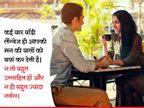 डेटिंग के दौरान इन ये 6 बातों का ध्यान रखें, सामने वाले पर रहेगा आपका अच्छा इंप्रेशन|लाइफस्टाइल,Lifestyle - Dainik Bhaskar