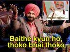 ट्विटर पर टॉप ट्रेंड्स में टिकटॉक बैन, मीम्स शेयर करते हुए लोग कह रहे- वाह सरकार, मजा आ गया!|बॉलीवुड,Entertainment - Dainik Bhaskar