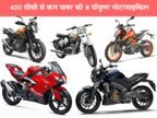 जावा पेराक से लेकर KTM 390 एडवेंचर तक, Sub-400 सीसी सेगमेंट में अवेलेबल हैं ये 8 पॉपुलर मोटरसाइकिल बिजनेस,Business - Dainik Bhaskar