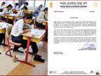 9वीं- 11वीं में फेल हुए स्टूडेंट्स को मिलेगा दूसरा मौका, स्कूलों को दोबारा परीक्षा आयोजित कराने के दिए निर्देश|करिअर,Career - Dainik Bhaskar