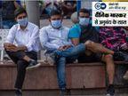 एक्सपर्ट्स की चेतावनी- अगले 6 से 12 महीनों में देश में चिंता, डिप्रेशन और आत्महत्या के मामले बढ़ सकते हैं, बच्चों को ज्यादा खतरा|देश,National - Dainik Bhaskar