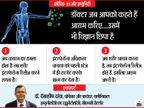 संक्रमण से लड़ने की पावर बढ़ाने के लिए तीन 3 जरूरी बातें, पूरी नींद और संतुलित भोजन लें; रोजाना एक्सरसाइज करें लाइफ & साइंस,Happy Life - Dainik Bhaskar